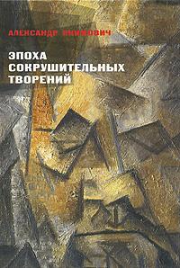 Александр Якимович Эпоха сокрушительных творений величайшие творения человечества шедевры архитектуры и инженерного искусства xx века