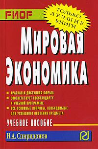 И. А. Спиридонов Мировая экономика экономика