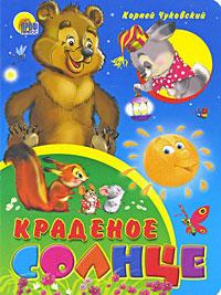 Корней Чуковский Краденое солнце художественные книги мозаика синтез любимые сказки к и чуковского краденое солнце