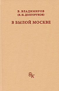 В. Владимиров В былой Москве... купить шурупов рт на все инструменты на ул складочная г москва