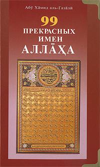 Абу Хамид аль-Газали 99 Прекрасных имен Аллаха кувшин lefard 99 имен аллаха 86 2042