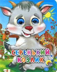 купить Серенький козлик по цене 58 рублей