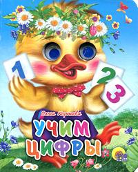 Ольга Корнеева Учим цифры