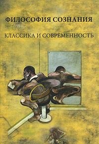 Философия сознания. Классика и современность как курсовые в мгу имени г и невельского