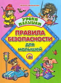 Мария Манакова Правила безопасности для малышей манакова м в правила безопасности для малышей