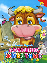 Домашние животные В этой красочно иллюстрированной книжке маленькие читатели смогут...