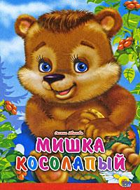 Оксана Иванова Мишка косолапый оксана иванова мишка косолапый