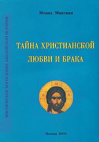 Тайна христианской любви и брака. Монах Максиан