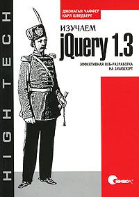Джонатан Чаффер, Карл Шведберг Изучаем jQuery 1.3. Эффективная веб-разработка на JavaScript эрик фримен изучаем программирование на javascript
