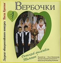 Zakazat.ru Детский ансамбль Тимпан. Вербочки
