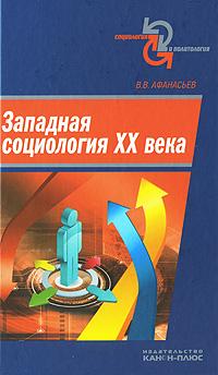 Западная социология XX века