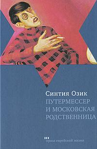 Синтия Озик Путермессер и московская родственница синтия озик шаль