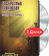 Воскресные проповеди протоиерея Олега Стеняева (2 DVD) путеводитель по великому посту первая неделя торжество православия