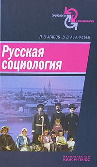 П. В. Агапов, В. В. Афанасьев Русская социология