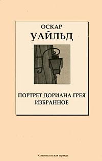 Оскар Уайльд Портрет Дориана Грея. Избранное