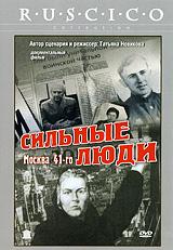 Сильные люди: Москва 41-го