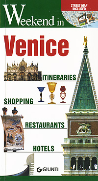 Weekend in Venice shakespeare w the merchant of venice книга для чтения