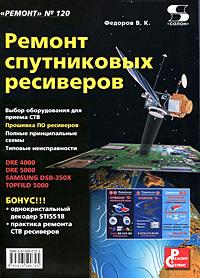 В. К. Федоров Ремонт спутниковых ресиверов