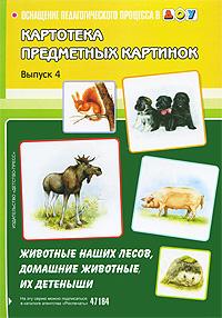 Н. В. Нищева Картотека предметных картинок. Выпуск 4. Животные наших лесов, домашние животные, их детеныши