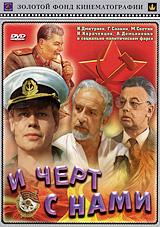 И черт с нами Одесская киностудия художественных фильмов