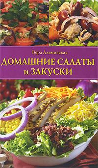 Вера Алямовская Домашние салаты и закуски плотникова т такие вкусные салаты…