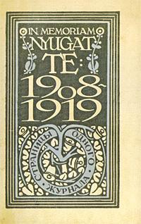 Те:  Страницы одного журнала.  In memoriam Nyugat.  1908-1919 Перед читателем - живые страницы журнала, выходившего сто лет тому...