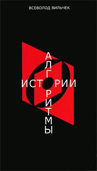 Всеволод Вильчек Алгоритмы истории
