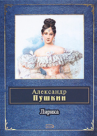 Александр Пушкин Александр Пушкин. Лирика александр романов о любви и страдании