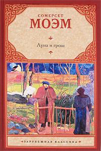 Сомерсет Моэм Луна и грош моэм у the moon and sixpence луна и грош
