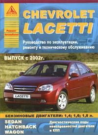 Chevrolet Lacetti. Руководство по эксплуатации, ремонту и техническому обслуживанию