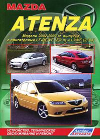 Mazda Atenza. Модели 2002-2007 гг. выпуска с двигателями LF-DE/VE (2,0 л) и L3-VE (2,3 л). Устройство, техническое обслуживание и ремонт
