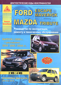 Ford Escape / Maverick. Mazda Tribute с 2000 г. Руководство по эксплуатации ремонту и техническому обслуживанию 428 10t 19t 20mm front engine sprocket for stomp ycf upower dirt pit bike atv quad go kart moped buggy scooter motorcycle