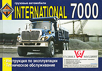М. П. Сизов, Д. И. Евсеев Грузовые автомобили International 7000. Инструкция по эксплуатации инструкция по эксплуатации фольксваген пассат b5