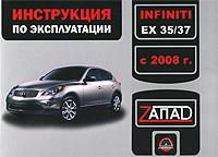 М. Е. Мирошниченко, В. В. Витченко, Е. В. Шерлаимов Infiniti EX 35/37 с 2008 года. Инструкция по эксплуатации