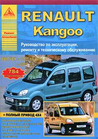 Renault Kangoo. Руководство по эксплуатации, ремонту и техническому обслуживанию