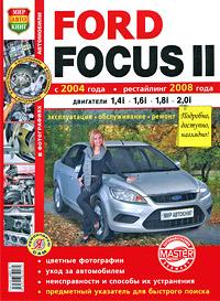 Автомобили Ford Focus 2. С 2004 года. Рестайлинг 2008 года. Эксплуатация, обслуживание, ремонт авито транспорт ваз 2110 в волгограде 2008 года выпуска