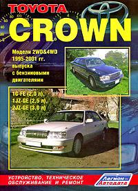 Toyota Crown. Модели 2WD & 4WD 1995-2001 гг. выпуска с двигателями 1G-FE (2,0 л), 1JZ-GE (2,5 л), 2JZ-GE (3,0 л). Устройство, техническое обслуживание и ремонт toyota crown crown majesta модели 1999 2004 гг выпуска toyota aristo lexus gs300 модели 1997 руководство по ремонту и техническому обслуживанию