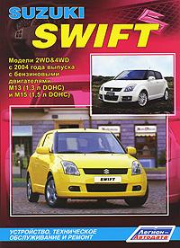 Zakazat.ru: Suzuki Swift. Модели 2WD&4WD с 2004 года выпуска с бензиновыми двигателями М13 (1,3 л DOHC) и М15 (1,5 л DOHC). Устройство, техническое обслуживание и ремонт