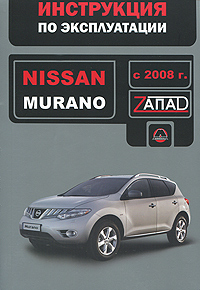 В. В. Витченко, Е. В. Шерлаимов, М. Е. Мирошниченко Nissan Murano с 2008 г. Инструкция по эксплуатации