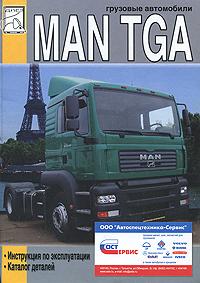 Грузовые автомобили MAN TGA. Инструкция по эксплуатации. Каталог деталей