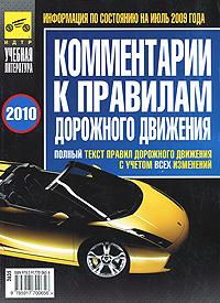 В. Ф. Яковлев Комментарии к Правилам дорожного движения