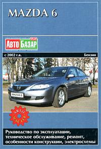 Mazda 6 с 2002 г. в. Руководство по эксплуатации, техническое обслуживание, ремонт и особенности конструкции, электросхемы mazda 626 capella 1997 2002 бензин пособие по ремонту и эксплуатации 5 88850 275 8