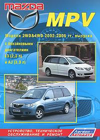 Mazda MPV. Модели 2WD&4WD 2002-2006 гг. выпуска с бензиновыми двигателями L3 (2,3 л) и AJ (3,0 л). Устройство, техническое обслуживание и ремонт