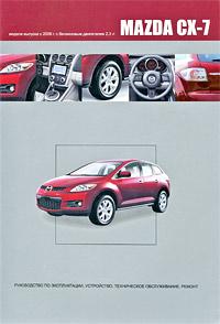 Mazda СХ-7. Модели выпуска с 2006 г. с бензиновым двигателем 2,3 л. Руководство по эксплуатации, устройство, техническое обслуживание, ремонт hafei princip с 2006 бензин пособие по ремонту и эксплуатации 978 966 1672 39 9