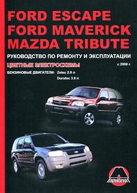 А. Т. Калюков Ford Escape / Ford Maverick / Mazda Tribute с 2000 г. Руководство по ремонту и эксплуатации. Цветные электросхемы. Бензиновые двигатели: Zetec 2.0 л / Duratec 3.0 л