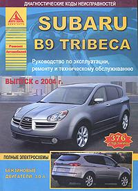 Subaru В9 Tribeca. Руководство по эксплуатации, ремонту и техническому обслуживанию hafei princip с 2006 бензин пособие по ремонту и эксплуатации 978 966 1672 39 9