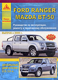 Ford Ranger / Mazda BT-50 выпуска с 2006 г. Руководство по эксплуатации, ремонту и техническому обслуживанию tcart drl with yellow turn signal lights for ford ranger 2015 2016 daytime running light auto led day driving fog lamp