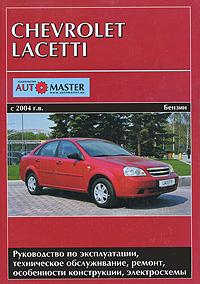 Chevrolet Lacetti, с 2004 г. выпуска. Руководство по эксплуатации, техническое обслуживание, ремонт, особенности конструкции, электросхемы коврики салона chevrolet lacetti с бортиками ip 07 00033