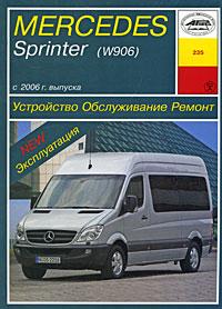 И. А. Карпов Mercedes Sprinter (W906) с 2006 г. выпуска. Устройство, обслуживание, ремонт, эксплуатация mercedes а 160 с пробегом