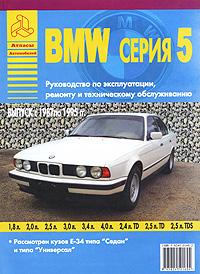 Автомобиль BMW серия 5. 1987-1995 гг. Руководство по эксплуатации, ремонту и техническому обслуживанию